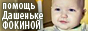 Помощь Даше Фокиной: больные онкологически дети. Ребенку нужна помощь!